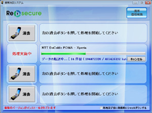 「Re-secure(リセキュア)」の操作画面