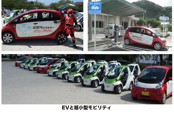 鹿児島県の離島で電気自動車のレンタカー導入実験が開始 観光客や市民に