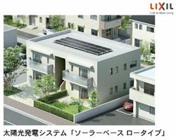 LIXIL、新タイプの太陽光発電システムを販売、高さ制限のある住宅地に対応