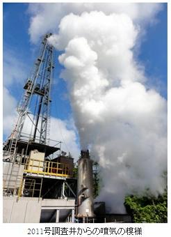 JX日鉱日石金属、札幌豊羽地区での地熱開発の調査井から噴気を確認