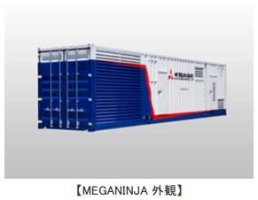 三菱重工、コンテナ型ガスエンジン発電設備「MEGANINJA(メガニンジャ)」を開発