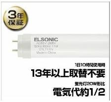 ノジマ、PBブランドから新型直管型LED 電気代半分、寿命約3倍