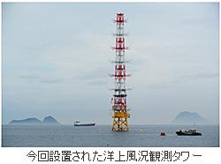 NEDO、北九州市沖に国内初の洋上風況観測タワー設置