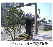 三井造船子会社、宮崎県警に停電しても消えない道路信号用発電装置を納入