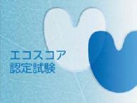 早稲田大学発のベンチャー、エコ人材を育成する「Win Eco Score」検定を実施