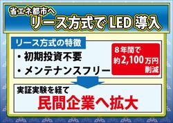 福岡市、消防施設などにLED照明を2000本導入 リース方式でコスト削減