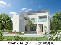 城南建設、太陽光発電・HEMS・蓄電池を搭載したオール電化住宅で光熱費ゼロを実現