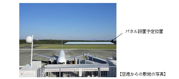 熊本県地元企業が集結して空港にメガソーラー、三菱商事が主導