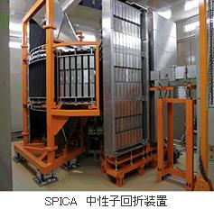 茨城県東海村に世界最先端の蓄電池専用解析施設が完成
