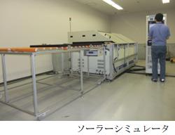 オリックス・レンテック、太陽電池と蓄電池の性能検査サービスを開始