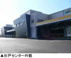 パルシステム、埼玉県の物流センターに大規模太陽光発電システムを導入