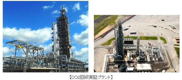 三菱重工、石炭火力発電所排ガスからのCO2回収・貯留の一貫実証試験を開始