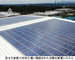 京セラ滋賀八日市工場、100kWの太陽光発電システムを増設