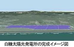 京セラ、北海道白糠太陽光発電所向けに30MWの太陽電池を供給