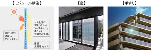 シャープのシースルー太陽電池、性能アップ 窓などのガラス面に代用可能