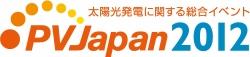 太陽光発電の全てを網羅する展示会「PVJapan 2012」入場受付開始