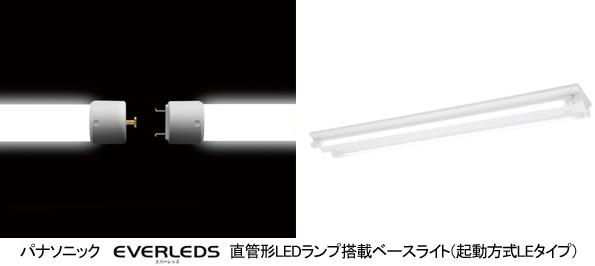パナソニック、電気用品安全法に適合した直管形LEDランプを発売