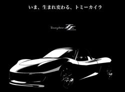 京都大学発のベンチャー、EVスポーツカー「トミーカイラZZ」を来春発売
