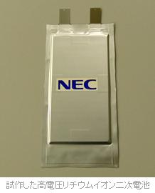 NEC、大容量、軽量、長寿命のマンガン系リチウムイオン蓄電池開発