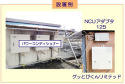 NTTテレコン、集中監視システムを利用した太陽光発電量監視サービスを開始