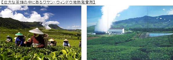 三菱商事、インドネシアで世界最大級の地熱発電の運営・開発に参画