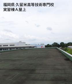 自治体、屋根貸しソーラー事業続々発表、岐阜県、福岡県、神戸市も