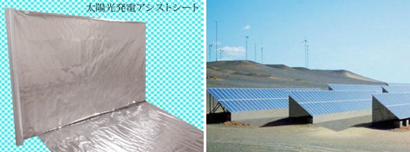 太陽光発電システムの発電量を10~20%アップさせる反射シート