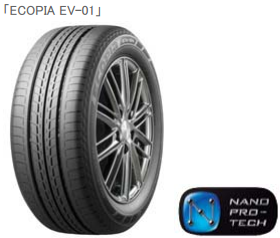 ブリヂストンのEV専用タイヤ、低燃費、耐摩耗、静粛性を実現