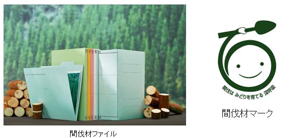 間伐材を20%、古紙パルブを70%使用した紙製ファイル
