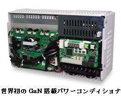 GaNパワー半導体搭載のパワコン、小型化・変換効率98%を実現