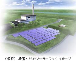 日本アジアグループ、埼玉県杉戸町でスーパー堤防を利用した太陽光発電所を開発