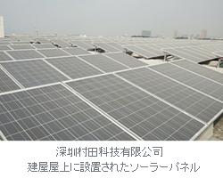 村田製作所、滋賀県と中国の自社事業所にメガソーラーを設置