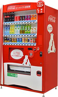 日本コカ・コーラ、「ピークシフト自販機」を2013年度中に25,000台設置