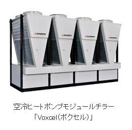 三菱重工、寒冷時に高効率に暖房できる空冷ヒートポンプ装置を開発