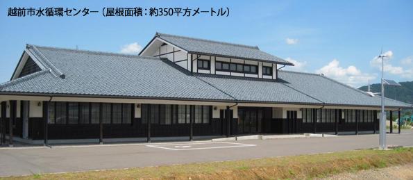 福井県越前市の屋根貸し太陽光発電事業、選定事業者を発表