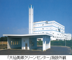 秋田県のごみ処理施設、協和エクシオを代表とするSPCが長期運営業務を受託