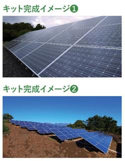 自作型太陽光発電システムのLooop、値段を抑えた新セットを発表 補償も強化