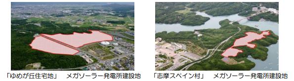 三重県の志摩スペイン村と伊賀市の住宅地にメガソーラー 近鉄が参入