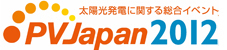 PVJapan2012、12月5日からスタート、太陽光発電の川上から川下まで最新動向を網羅