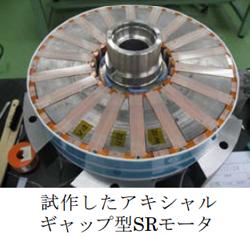 東北大、レアアース磁石を一切使わないEV駆動用モータを開発