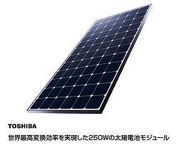 東芝、住宅用太陽電池で世界最高の変換効率20.1%