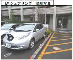 横浜市でEVのシェアリング実験 ベンチャー8社で日産リーフを共有