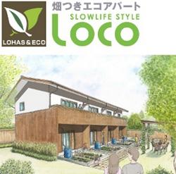 東京都立川市に、太陽光発電+菜園付きアパートが誕生