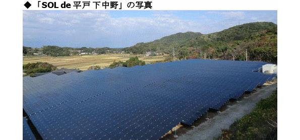 ソーラーフロンティアなど、長崎県平戸に約1MWの大規模太陽光発電所