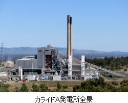 火力発電のCO2排出量をほぼゼロにするCCS 世界初、日豪官民で試験