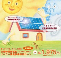 静岡銀行、日照時間が少なかった場合の補償付き太陽光ローンを開始