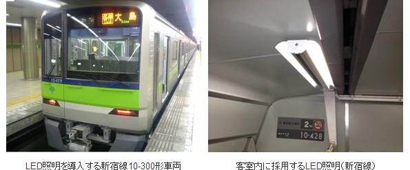 東京メトロ半蔵門線・丸ノ内線、都営新宿線・大江戸線車両にLED照明