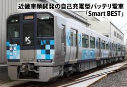 GSユアサの蓄電池システム、近畿車輌の自己充電型バッテリ電車に採用