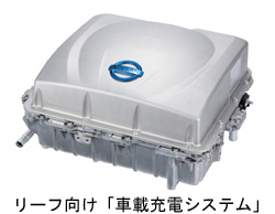 パナソニック、日産EV「リーフ」に車載充電システムを納入