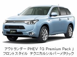 三菱自、新型プラグインハイブリッド車 アウトランダーPHEVを発売